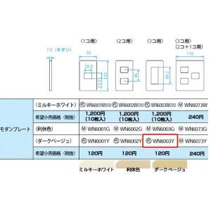 電材商品フルカラー配線器具・電材モダンプレート(3コ用)(ダークベージュ)WN6003Yあすつく