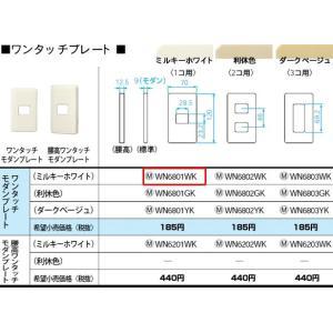 パナソニックフルカラー配線器具・電材ワンタッチモダンプレート(1コ用)(ミルキーホワイト)WN6801WKあすつく|terukuni