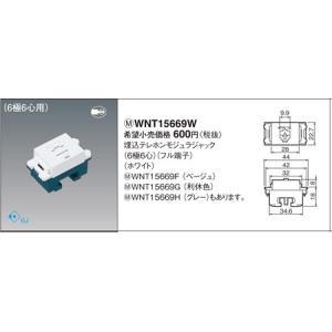 電材商品コスモシリーズワイド21配線器具・電材埋込テレホンモジュラジャック(6極6心)(ホワイト)WNT15669Wあすつく|terukuni