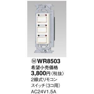 WR8503  [あすつく] パナソニック リモコン配線器具 ワンショットリモコン 2線式リモコンスイッチ本体 (3コ用)|terukuni