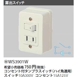 WS3901W 工事用配線器具  露出コンセント付タンブラスイッチ (ハイ角連用) パナソニック|terukuni
