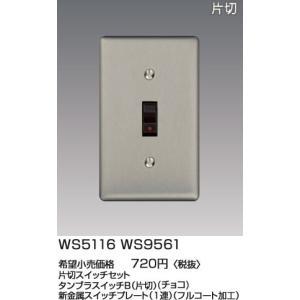 WS5116WS9561 クラシックシリーズ  片切タンブラスイッチB+新金属コンセントプレートセット (片切)(ブラック・シルバー)(15A) パナソニック|terukuni