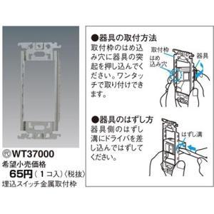 パナソニックコスモシリーズワイド21配線器具・電材埋込スイッチ金属取付枠(1コ入)WT37000|terukuni