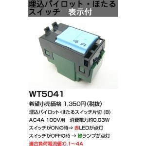 WT5041  [あすつく] パナソニック コスモシリーズワイド21配線器具  埋込パイロット・ほたるスイッチB (片切)(表示付)(100V)(4A)|terukuni