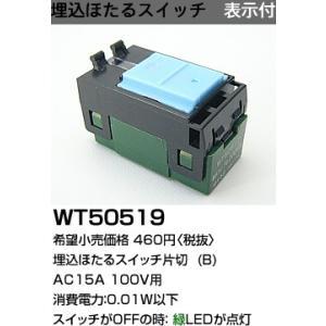 WT50519 コスモシリーズワイド21配線器具  埋込ほたるスイッチB  (片切)(表示付)(100V)(WT5051) あすつく パナソニック|terukuni