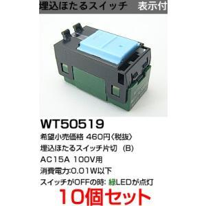 WT5051910 コスモシリーズワイド21配線器具 10個セット 埋込ほたるスイッチB  (片切)(表示付)(100V)(WT5051) あすつく パナソニック|terukuni