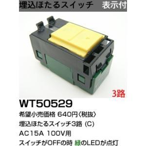 WT50529 コスモシリーズワイド21配線器具  埋込ほたるスイッチC  (3路)(表示付)(100V)(WT5052) あすつく パナソニック|terukuni
