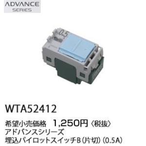 WTA52412 ADVANCE SERIES アドバンスシリーズ  埋込パイロットスイッチB [片切][0.5A] パナソニック|terukuni