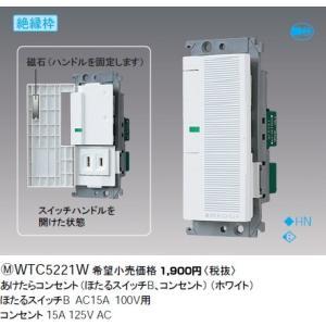 電材商品コスモシリーズワイド21配線器具・電材あけたらコンセント(ホワイト)WTC5221Wあすつく