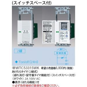 パナソニックコスモシリーズワイド21配線器具・電材あけたらタイマWTC53315WKあすつく|terukuni