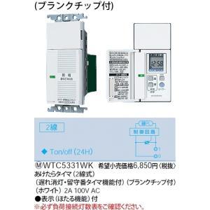 電材商品コスモシリーズワイド21配線器具・電材あけたらタイマWTC5331WKあすつく