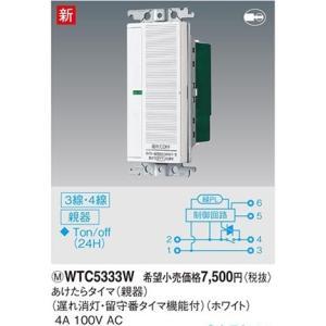 パナソニックコスモシリーズワイド21配線器具・電材あけたらタイマ(3線式・親器)(遅れ消灯・留守番タイマ付)(ホワイト)WTC5333Wあすつく terukuni