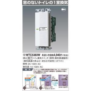 電材商品コスモシリーズワイド21配線器具・電材埋込トイレ換気スイッチ(遅れ停止)(ホワイト)WTC5383Wあすつく|terukuni