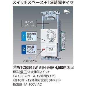 WTC53915W コスモシリーズワイド21配線器具  浴室換気スイッチ (ホワイト) パナソニック|terukuni