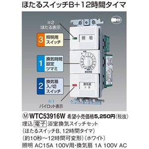 WTC53916W コスモシリーズワイド21配線器具  浴室換気スイッチセット (ホワイト) パナソニック|terukuni