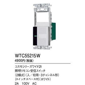 WTC55215W コスモシリーズワイド21配線器具  照明リモコン受信スイッチ(2線式)(入切用・3チャンネル)(スイッチスペース付)(ホワイト)  パナソニック|terukuni