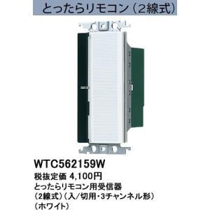 WTC562159W コスモシリーズワイド21配線器具  とったらリモコン (2線式)(入/切用)(受信器)(ホワイト) パナソニック|terukuni