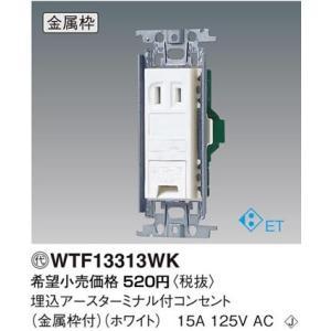WTF13313WK コスモシリーズワイド21配線器具  アースターミナル付コンセント (金属枠)(ホワイト) あすつく パナソニック|terukuni