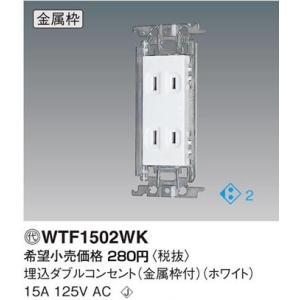 WTF1502WK コスモシリーズワイド21配線器具  ダブルコンセント (金属枠)(ホワイト) あすつく パナソニック|terukuni