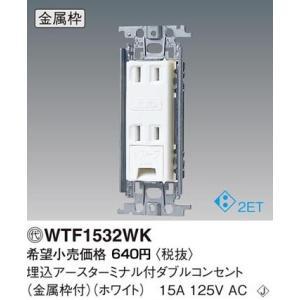 WTF1532WK コスモシリーズワイド21配線器具  アースターミナル付ダブルコンセント (金属枠)(ホワイト) あすつく パナソニック|terukuni
