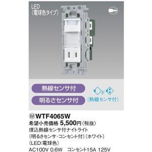WTF4065W コスモシリーズワイド21配線器具 かってにナイトライト 熱線センサ付ナイトライト  あすつく パナソニック|terukuni
