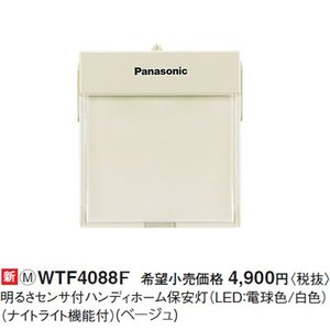 WTF4088F  [あすつく] パナソニック コスモシリーズワイド21配線器具  明るさセンサ付ホーム保安灯 [LED][ベージュ] terukuni