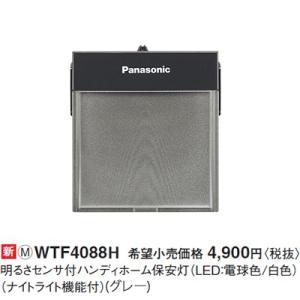 WTF4088H  [あすつく] パナソニック コスモシリーズワイド21配線器具  明るさセンサ付ホーム保安灯 [LED][グレー] terukuni
