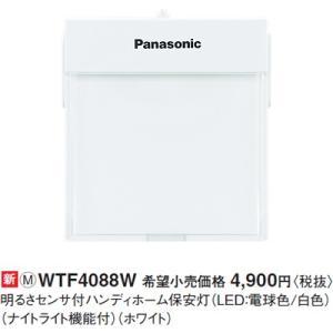 WTF4088W コスモシリーズワイド21配線器具  明るさセンサ付ホーム保安灯 [LED][ホワイト] あすつく パナソニック|terukuni