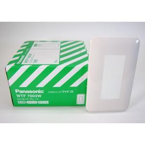 WTF7003W10 コスモシリーズワイド21配線器具  コンセントプレート10枚セット (1連用)(3コ用)(ホワイト)(ラウンド) パナソニック|terukuni