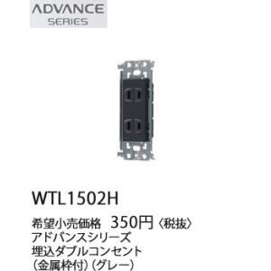 電材商品ADVANCE SERIES アドバンスシリーズ 埋込ダブルコンセント(金属枠付)(グレー) WTL1502H|terukuni