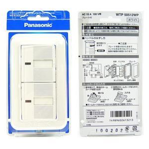 パナソニックコスモシリーズワイド21配線器具・電材組合せパックほたるダブルスイッチB(片切)(プレート付)(ホワイト) WTP50512WPあすつく|terukuni