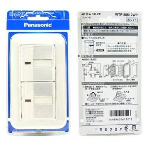 WTP50512WP コスモシリーズワイド21配線器具組合せパック  ほたるダブルスイッチB(片切)(プレート付)(ホワイト)   あすつく パナソニック|terukuni