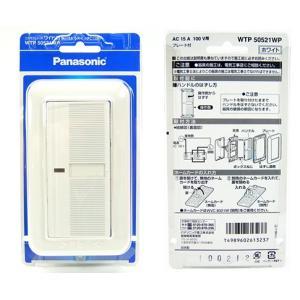 電材商品コスモシリーズワイド21配線器具・電材組合せパックほたるスイッチC(3路)(プレート付)(ホワイト) WTP50521WPあすつく|terukuni