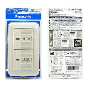 WTP54816WP コスモシリーズワイド21配線器具組合せパック  電子 トイレ換気スイッチセット(プレート付)(ホワイト)  あすつく パナソニック|terukuni