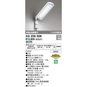 屋外用ライト自動点滅器付防犯灯[LED昼白色][オフホワイト]XG259009|terukuni