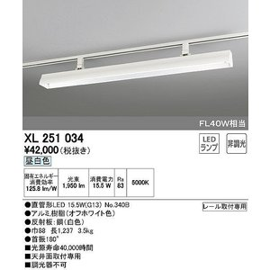 XL251034 直管LED G13 プラグタイプ ベースライト [LED昼白色][オフホワイト] オーデリック terukuni