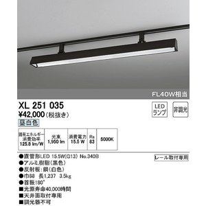 XL251035 直管LED G13 プラグタイプ ベースライト [LED昼白色][ブラック] オーデリック|terukuni