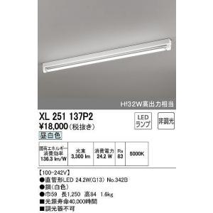 オーデリックLED-TUBE レッド・チューブ ランプ型LEDベースライト[LED昼白色]XL251137P2 terukuni