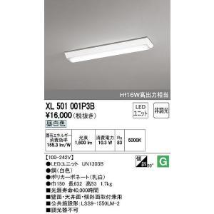 XL501001P3B レッド・ライン 直付逆富士型 LEDユニット型ベースライト [LED] オーデリック|terukuni