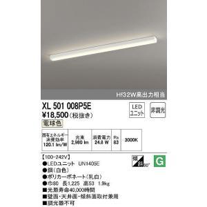XL501008P5E レッド・ライン 直付トラフ型 LEDユニット型ベースライト [LED] オーデリック|terukuni