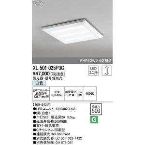 XL501025P3C レッド・スクエア 直付・埋込兼用型 LEDユニット型ベースライト [LED] オーデリック|terukuni