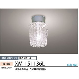 XM-151136L NECライティング   浴室灯 [蛍光灯電球色]|terukuni
