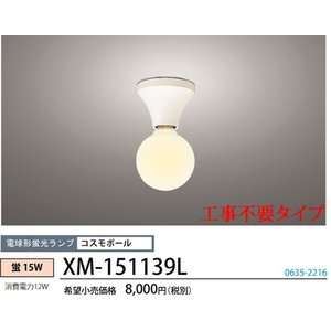 XM-151139L 工事不要タイプ  小形シーリングライト [蛍光灯電球色] NECライティング|terukuni