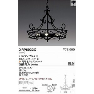 XRP6033X ENDO AbitaExcel  チェーン吊シャンデリア [LED電球色]|terukuni