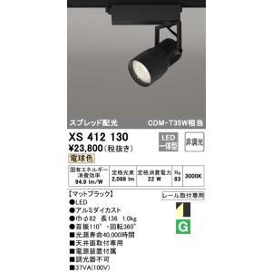 配線ダクトレール用スポットライトPLUGGED プラグドプラグタイプ  スポットライト [LED]X...