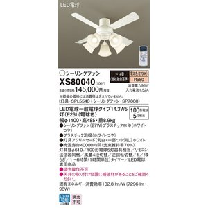 XS80040 ACモータータイプ φ110cm シーリングファン本体+シャンデリア [LED電球色][〜14畳程度][ホワイト] パナソニック|terukuni