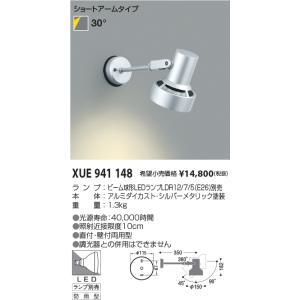 XUE941148   アウトドアスポットライト [LED][ランプ別売] コイズミ照明 terukuni