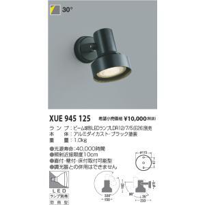 屋外用ライトアウトドアスポットライト[LED][ランプ別売]XUE945125|terukuni