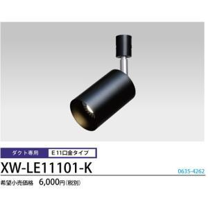 配線ダクトレール用スポットライトE11口金LEDランプ専用配線ダクト用スポットライトブラック[ランプ...