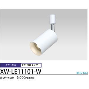 配線ダクトレール用スポットライトE11口金LEDランプ専用配線ダクト用スポットライトホワイト[ランプ...